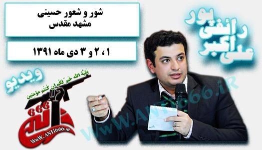 [تصویر: mashhad-%201%2C2.3.10.91.jpg]